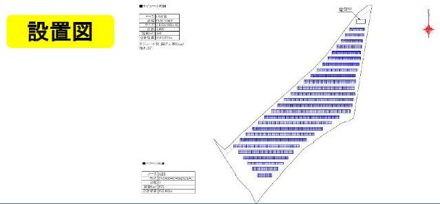 茨城県ひたちなか市 1.3MW メガソーラー 設置図