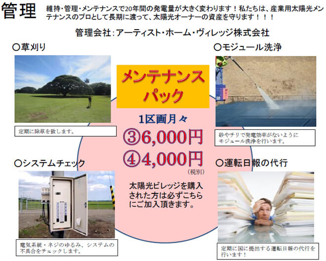 【27円・11月連系】栃木県 太陽光ビレッジ③ 32.83kW メンテナンス体制