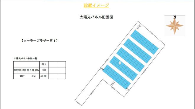【27円・4月連系】46.8kW 兵庫県宍粟市 パネル配置図