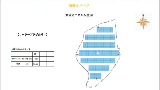 【27円・4月連系】83.2kW 兵庫県宍粟市山崎町 パネル配置図