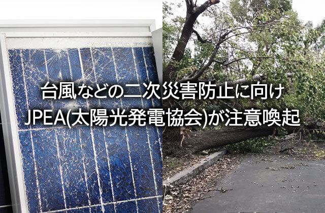 台風などの二次災害防止に向けJPEA(太陽光発電協会)が注意喚起