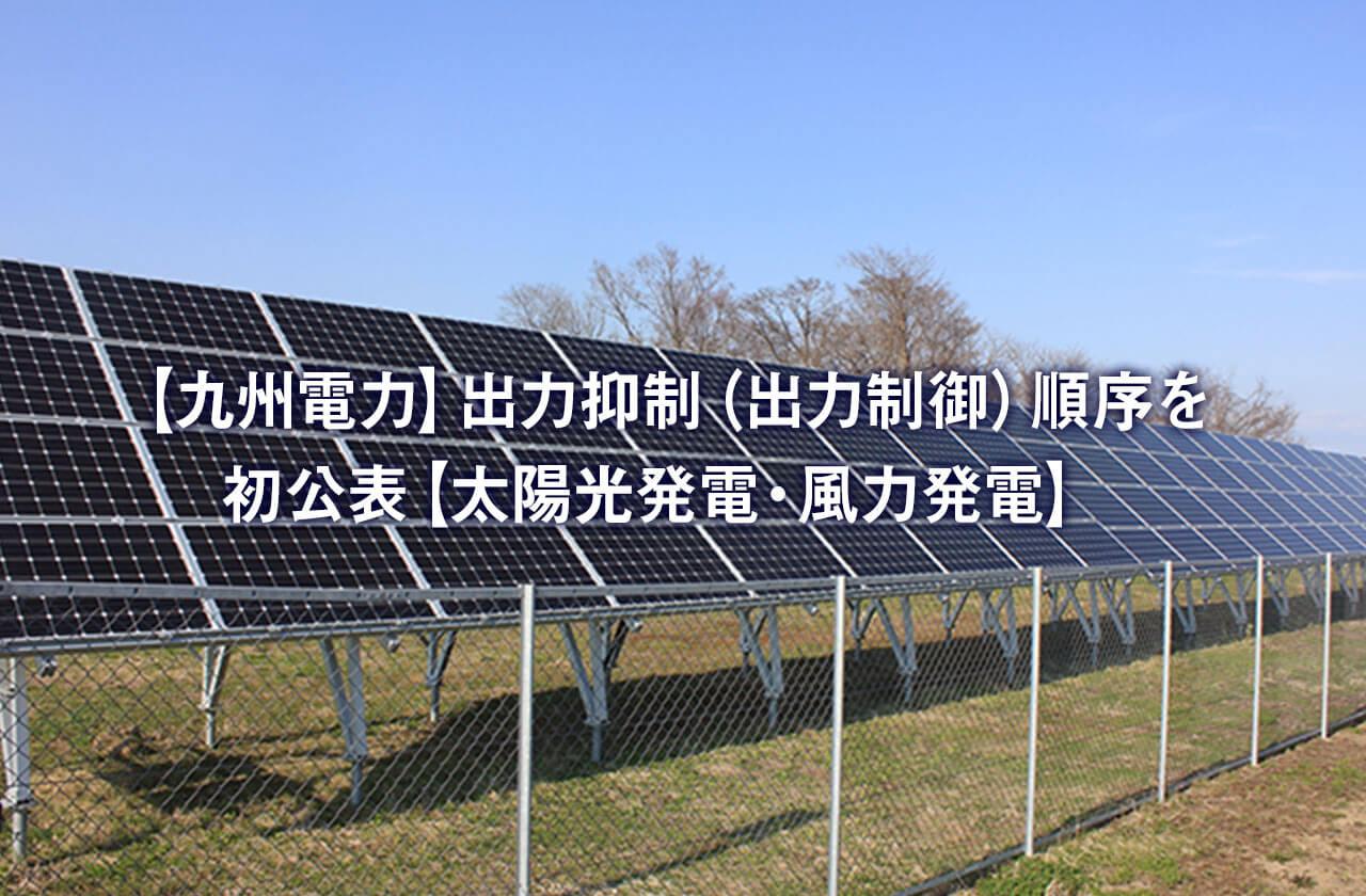 【九州電力】出力抑制(出力制御)順序を初公表【太陽光発電・風力発電】