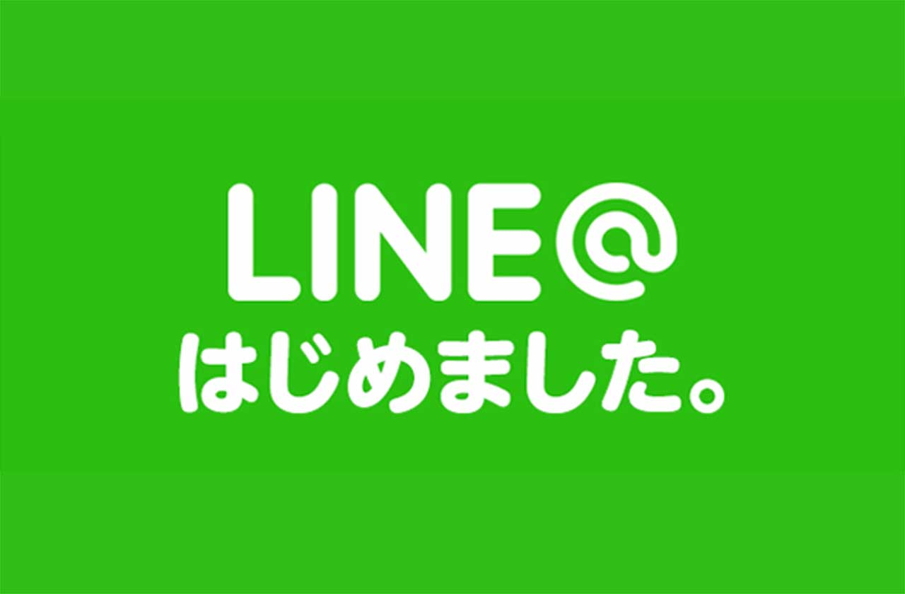 素早く情報をキャッチしたい方必見! LINE@(ラインアット)はじめました!