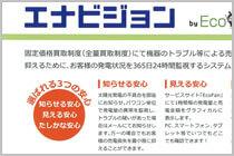【Wガード】初期費用0円で大切な資産を守ります 遠隔監視&メンテナンスサービス