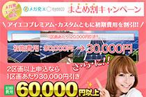 アイエコ(eyeeco)ま・と・め・割キャンペーン!