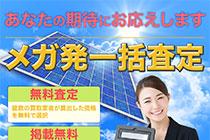 太陽光発電所売却のお手伝い致します!