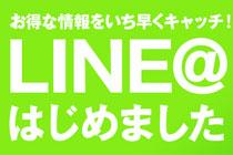 LINE@(ラインアット)はじめました!