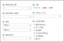 【現在販売中の物件】物件検索機能が強化されました!