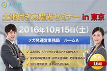 土地付き太陽光セミナー10月15日