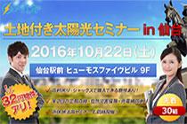 土地付き太陽光セミナー10月22日