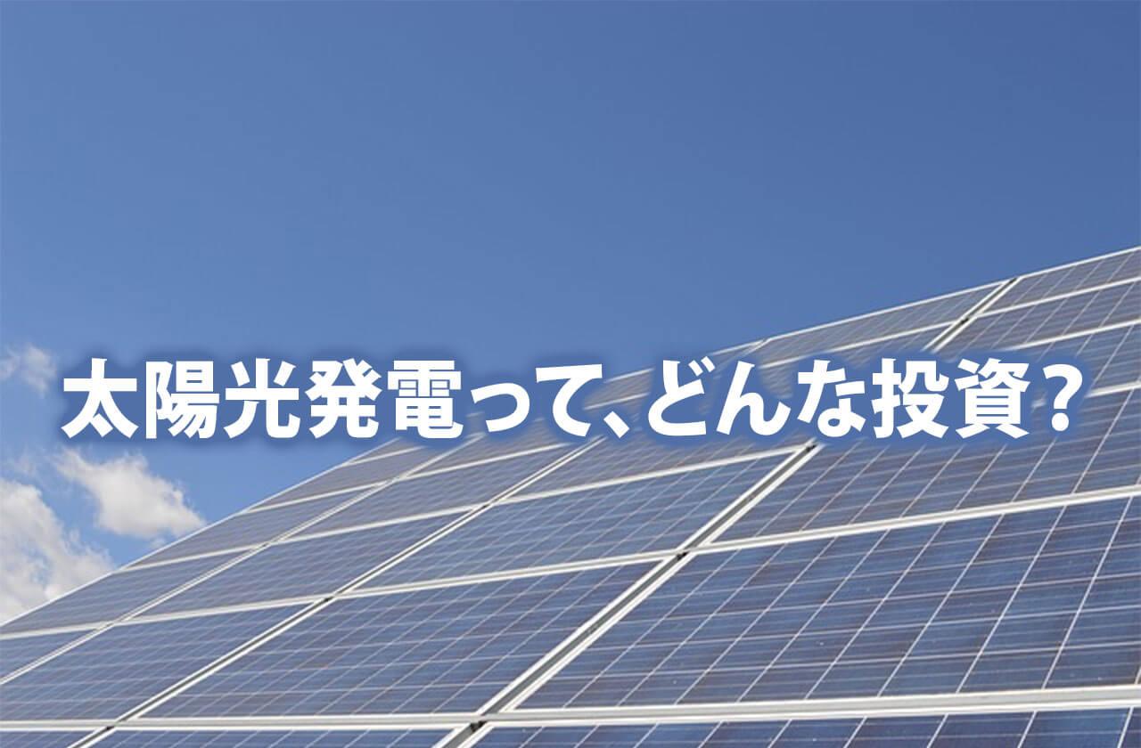 太陽光発電が投資になるの?太陽光発電投資の概要について