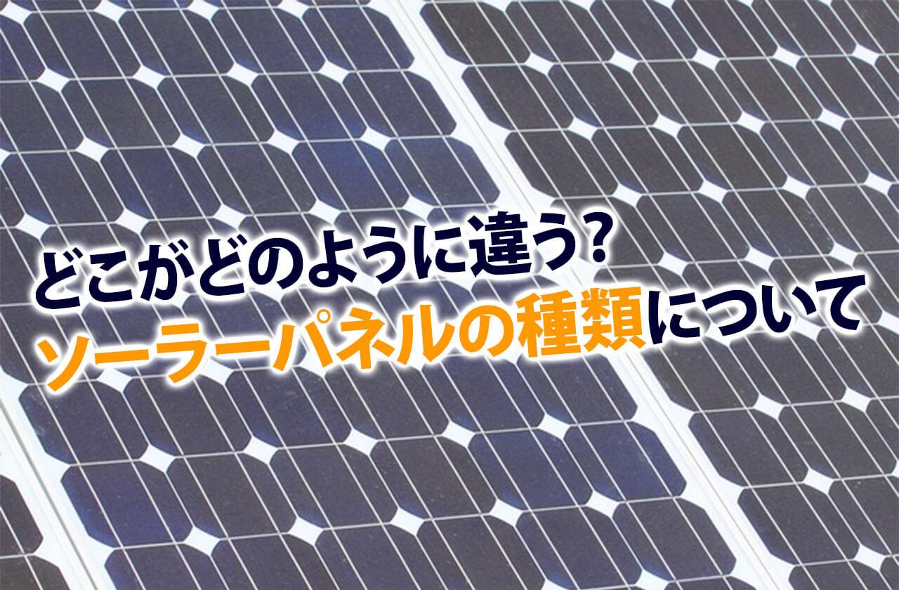 どこがどのように違う?ソーラーパネルの種類について