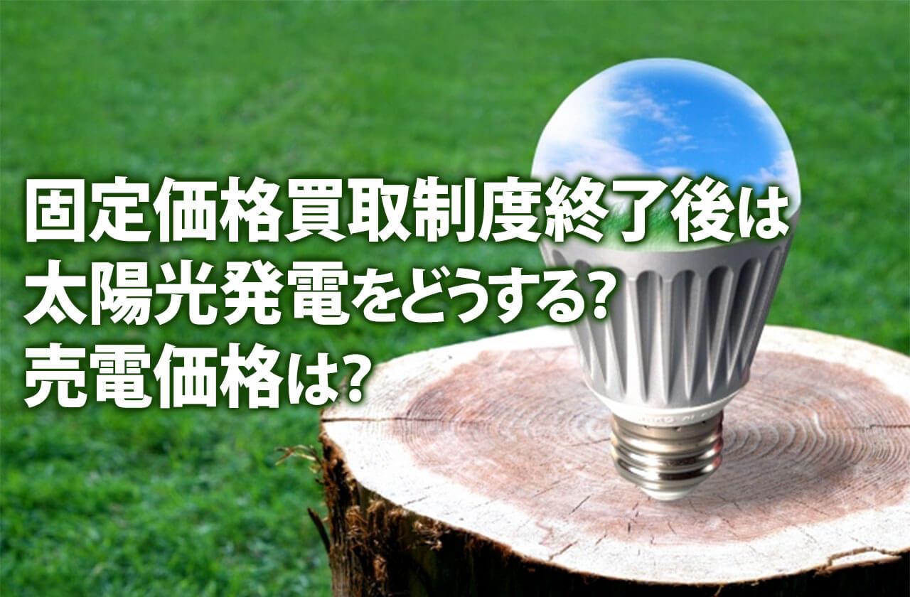 固定価格買取制度終了後(20年後)は太陽光発電をどうする?売電価格は?