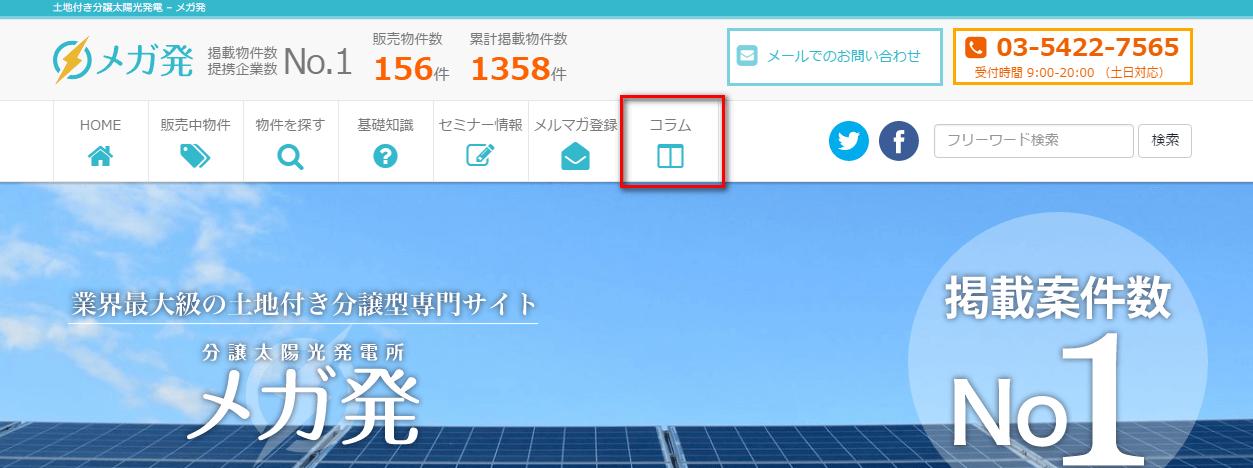 太陽光発電投資家によるお役立ちコラムリリース!