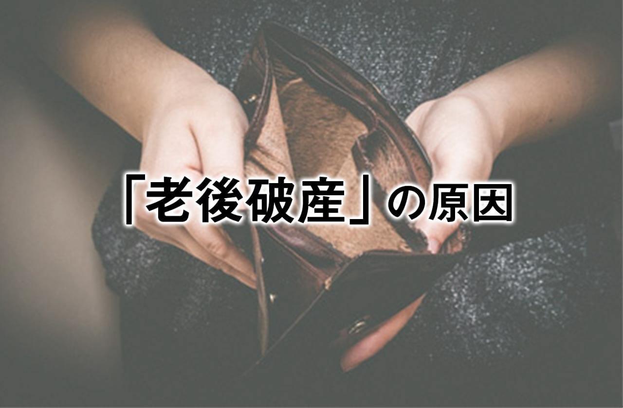 「老後破産」の原因