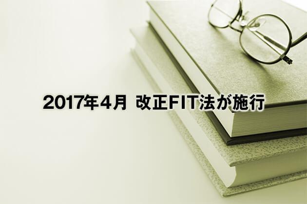 2017年4月 改正FIT法が施行