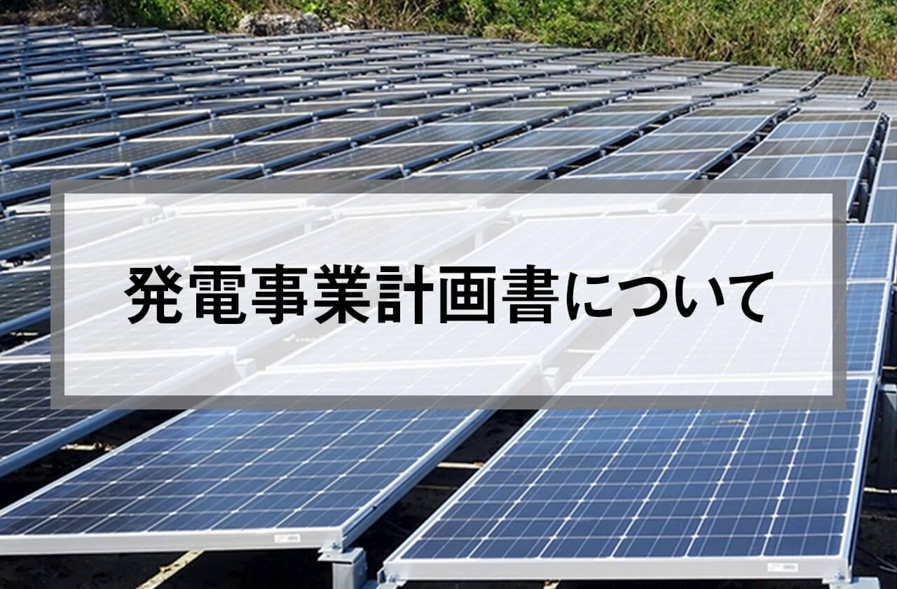 発電事業計画書について