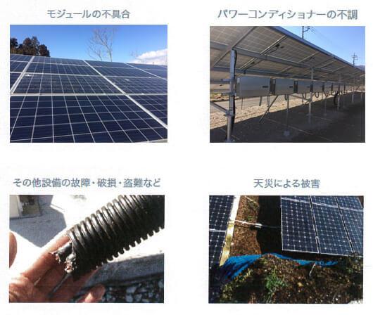 太陽光発電設備の不具合