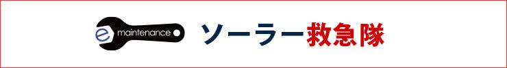 「E-メンテ ソーラー救急隊」太陽光発電メンテナンス
