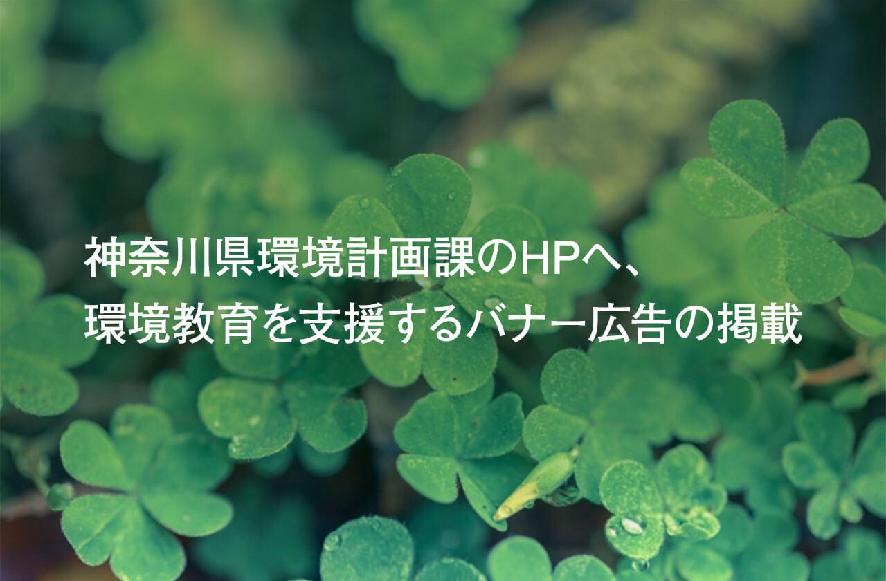 神奈川県環境計画課のHPへ、環境教育を支援するバナー広告の掲載