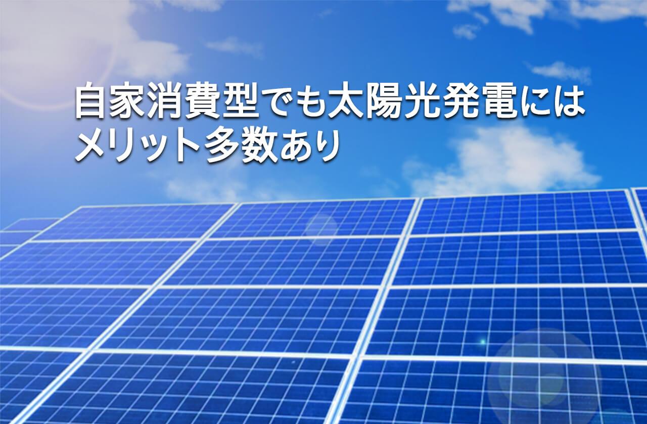 自家消費型でも太陽光発電にはメリット多数あり