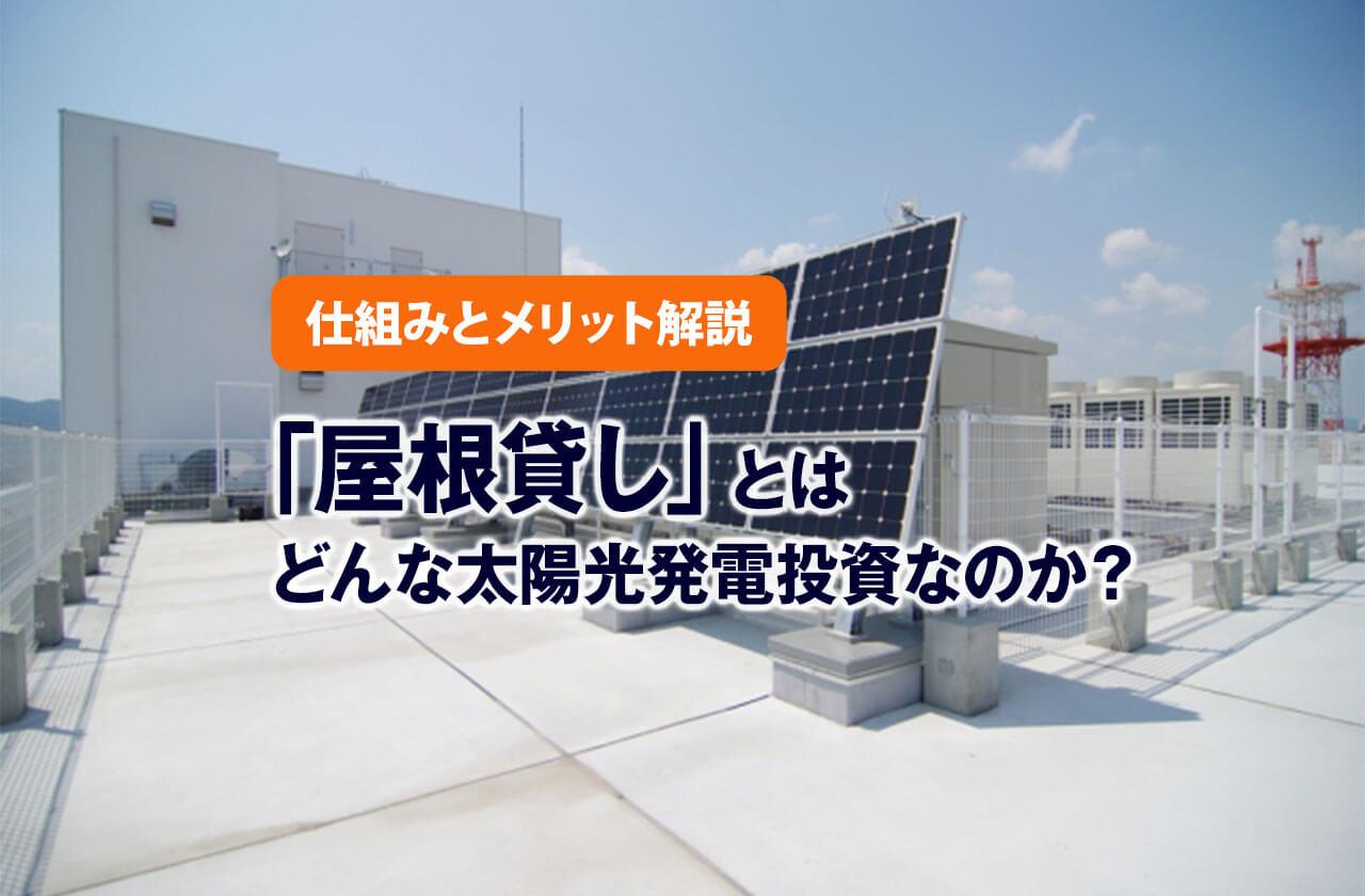 「屋根貸し」とはどんな太陽光発電投資なのか?仕組みとメリット解説