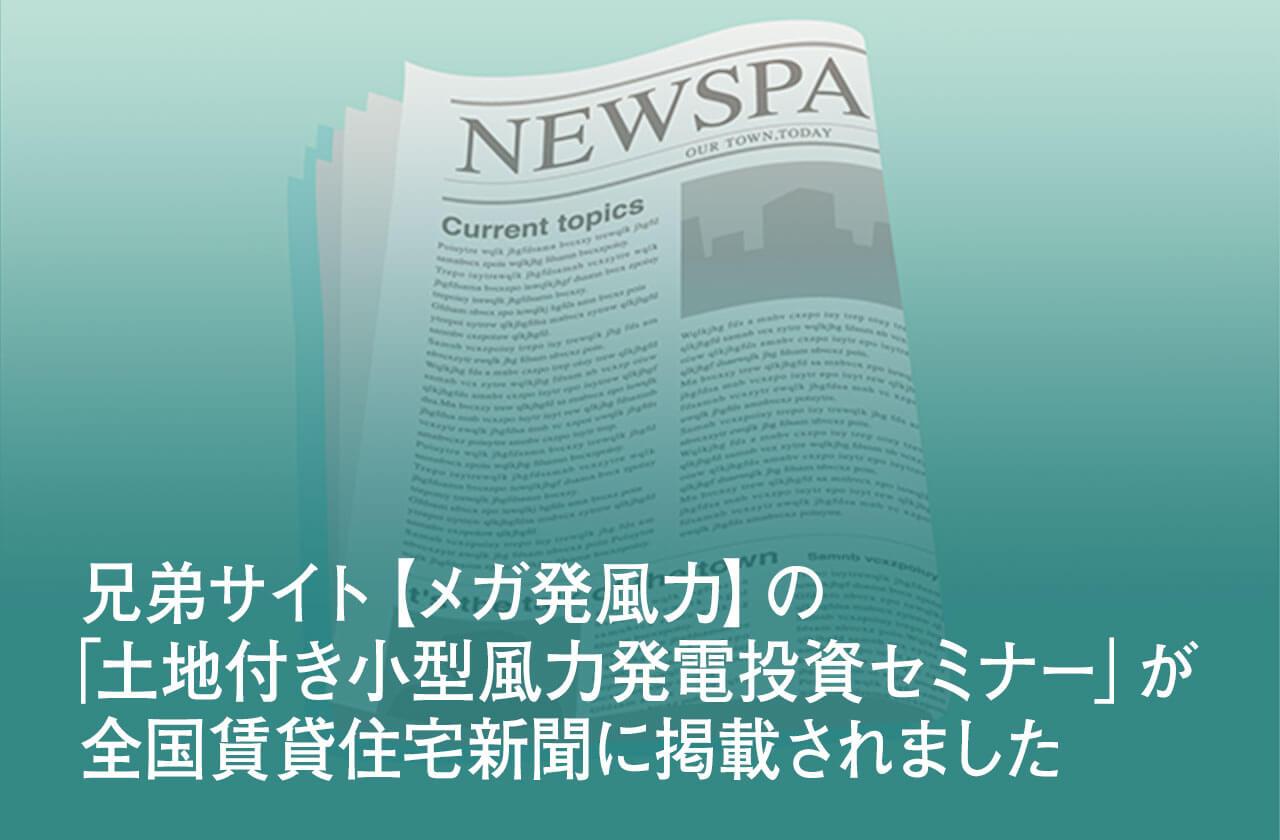 兄弟サイト【メガ発風力】の「土地付き小型風力発電投資セミナー」が全国賃貸住宅新聞に掲載されました