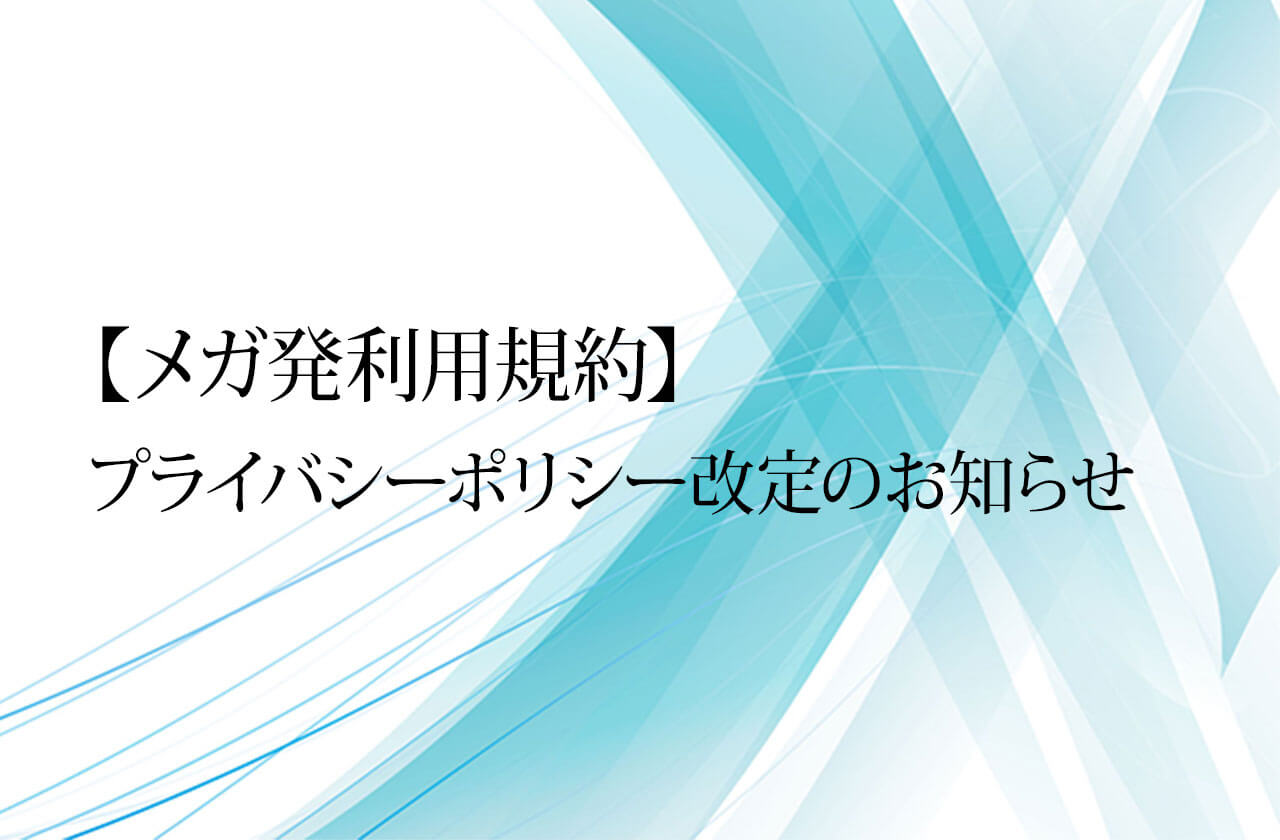 メガ発利用規約・プライバシーポリシー改定のお知らせ