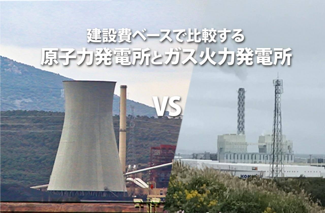 建設費ベースで比較する原子力発電所とガス火力発電所