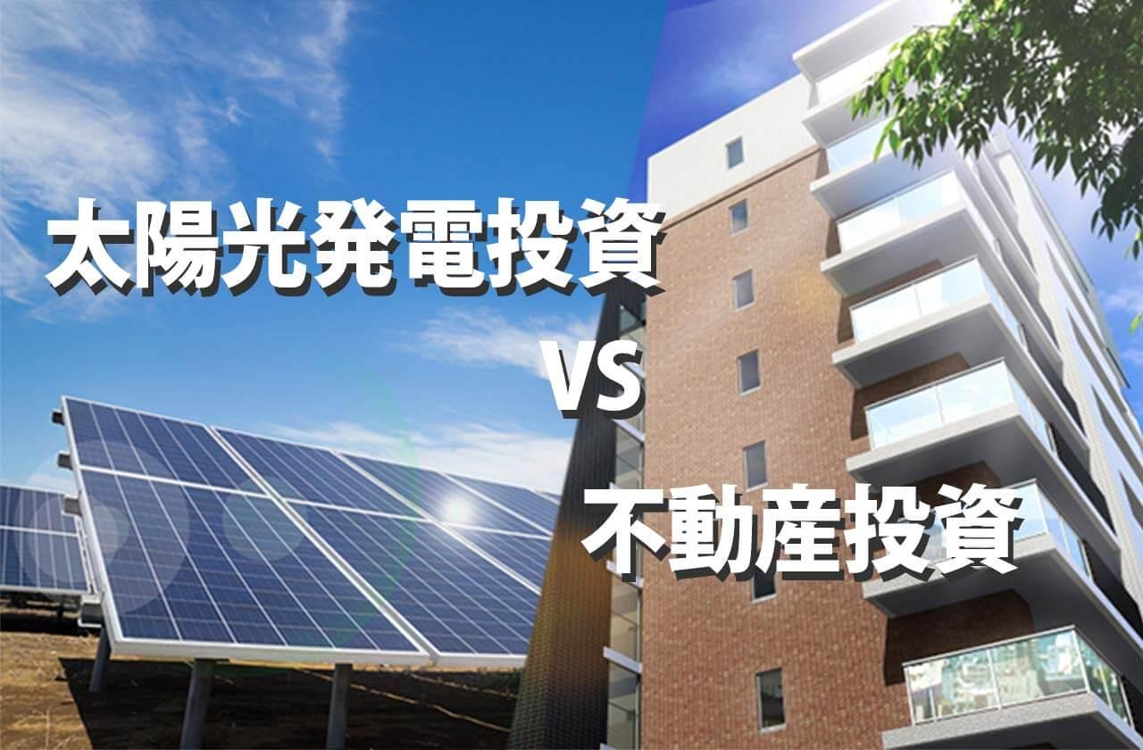 【徹底比較】太陽光発電投資 VS 不動産投資