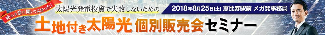 2018年8月25日東京開催太陽光投資販売セミナー