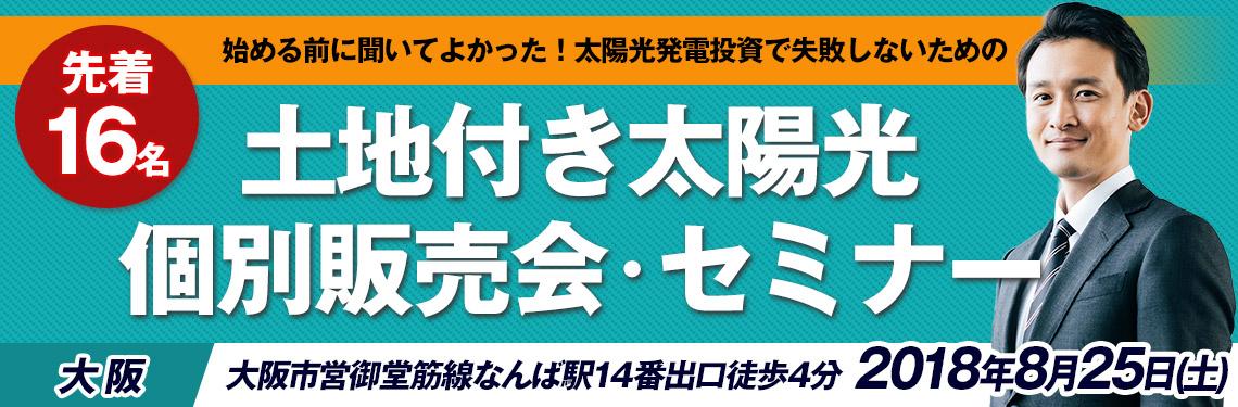 2018年8月25日大阪開催太陽光投資販売セミナー
