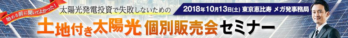 2018年10月13日東京恵比寿開催セミナー