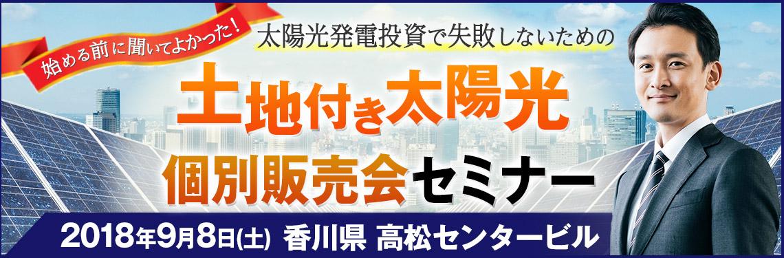 2018年9月8日 香川開催セミナ