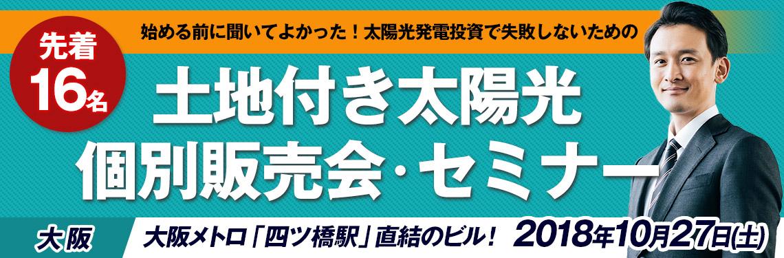 2018年10月27日大阪開催セミナー