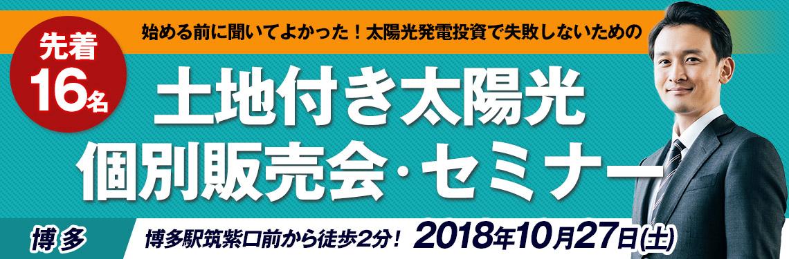 2018年10月27日福岡博多駅前開催セミナー