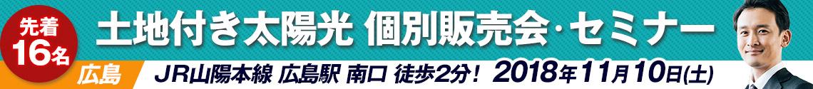 2018年11月10日広島開催