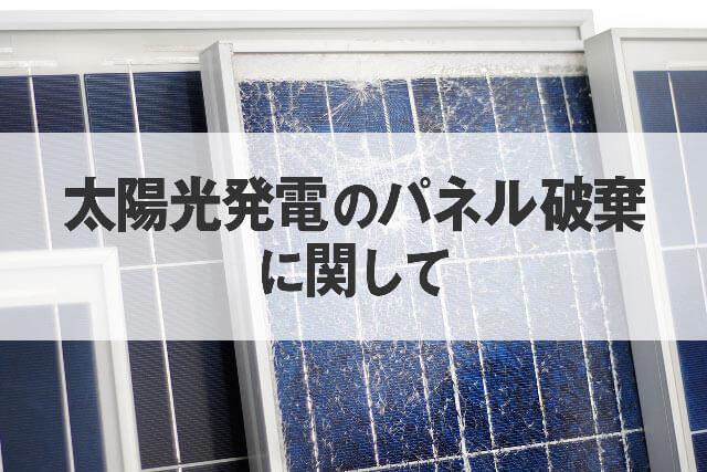 太陽光発電のパネル破棄に関して