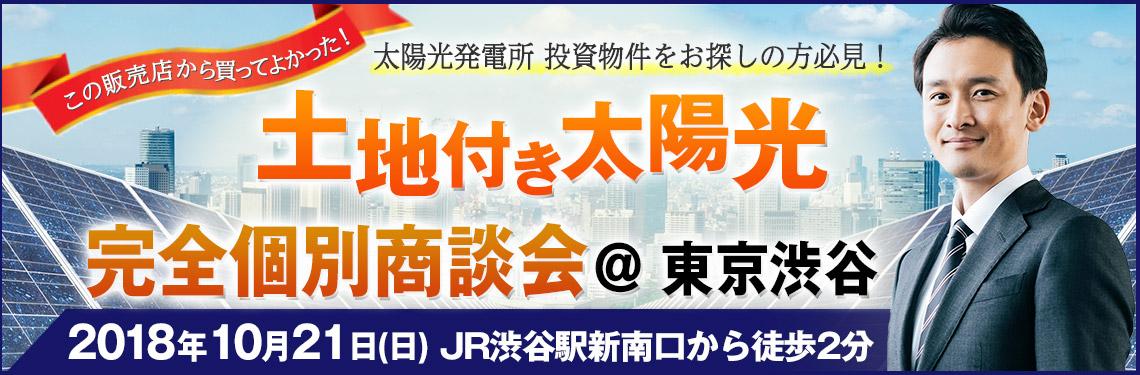 2018年10月21日東京渋谷開催