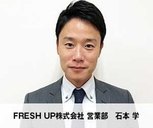 FRESH UP株式会社