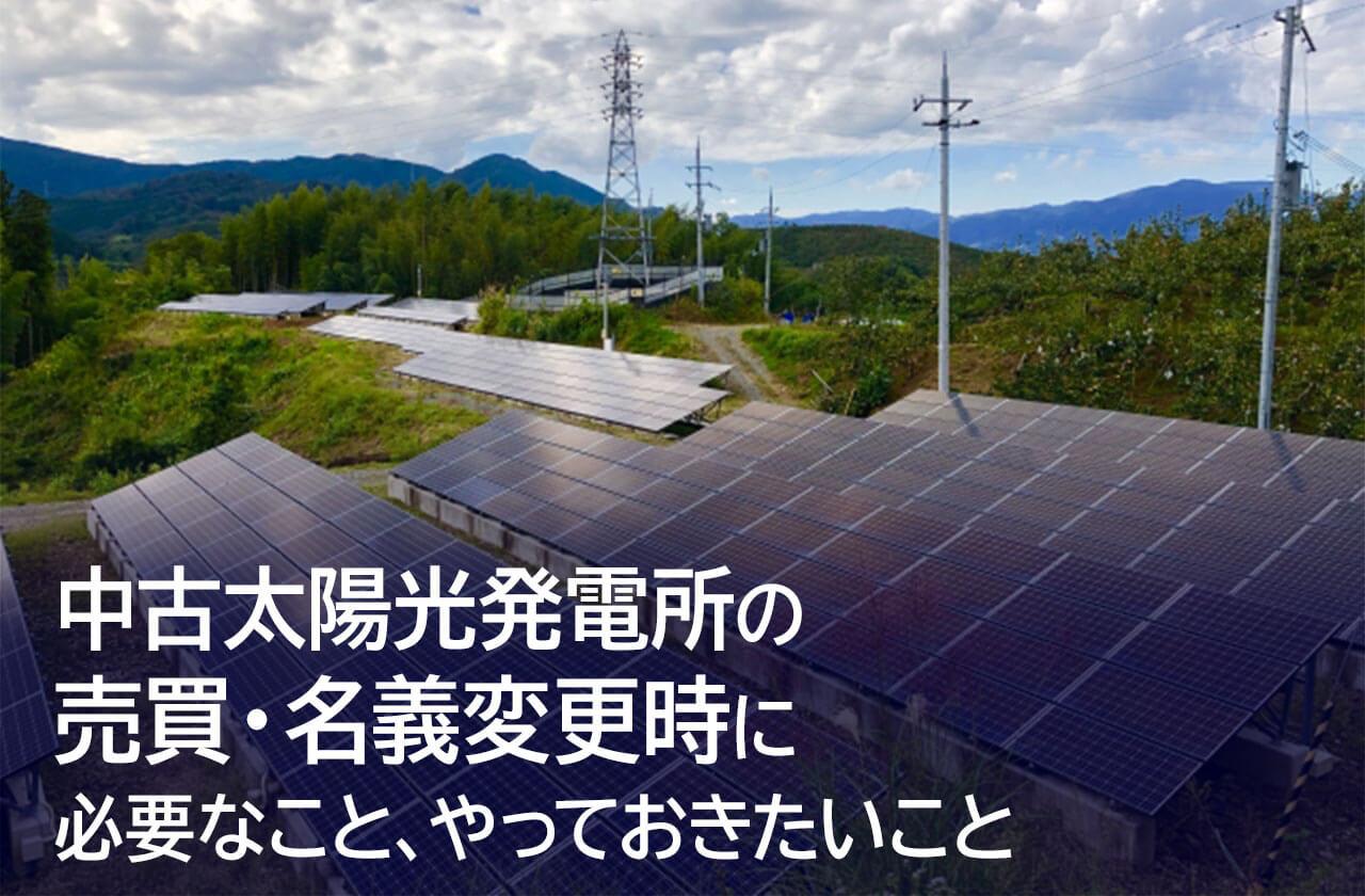 中古太陽光発電所の売買・名義変更時に必要なこと、やっておきたいこと