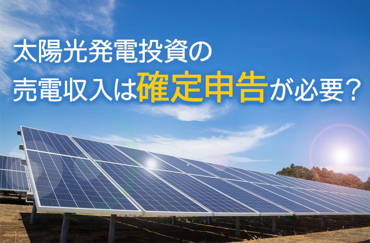 太陽光発電投資の売電収入は確定申告が必要?