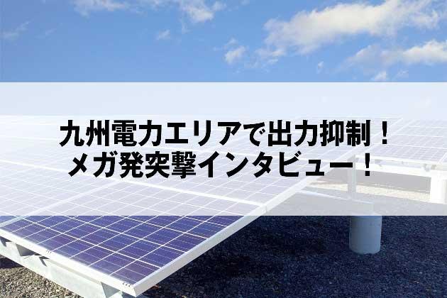 九州電力エリアで出力抑制!メガ発突撃インタビュー!