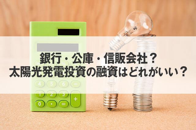 銀行・公庫・信販会社? 太陽光発電投資の融資はどれがいい?