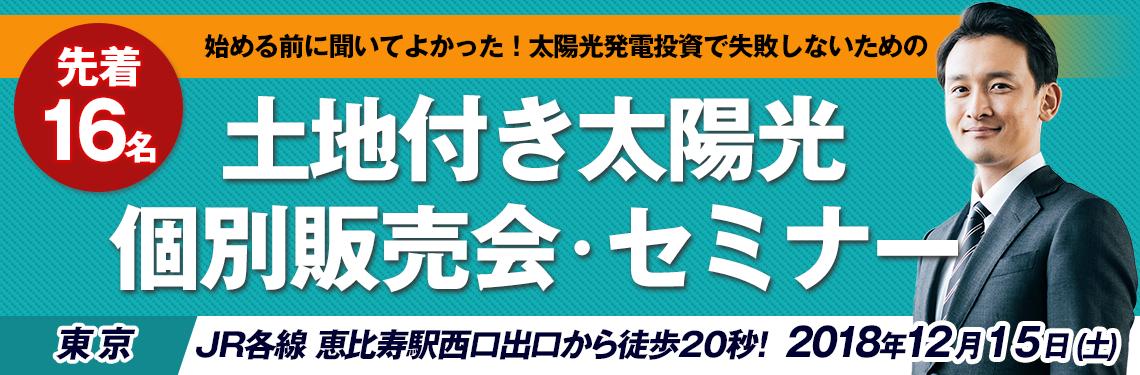 2018年12月15日東京恵比寿ノースエナジーセミナー