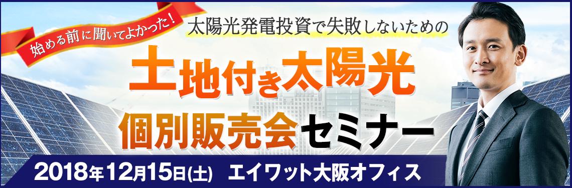 2018年12月15日大阪エイワットセミナー