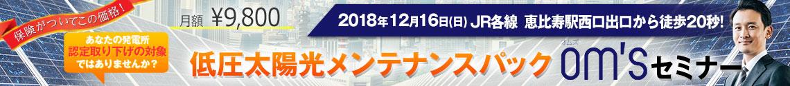 2018年12月16日東京恵比寿開催OMSオムズセミナー