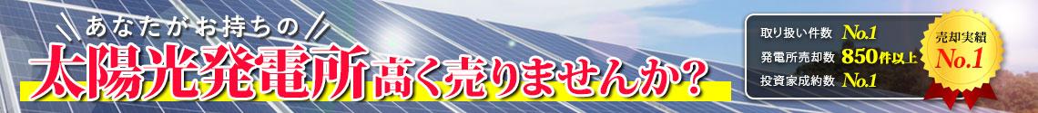あなたがお持ちの太陽光発電所高く売りませんか?まずは無料査定!簡単30秒