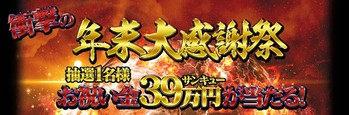 お祝い金39万円が当たる!売電事業者応援キャンペーン