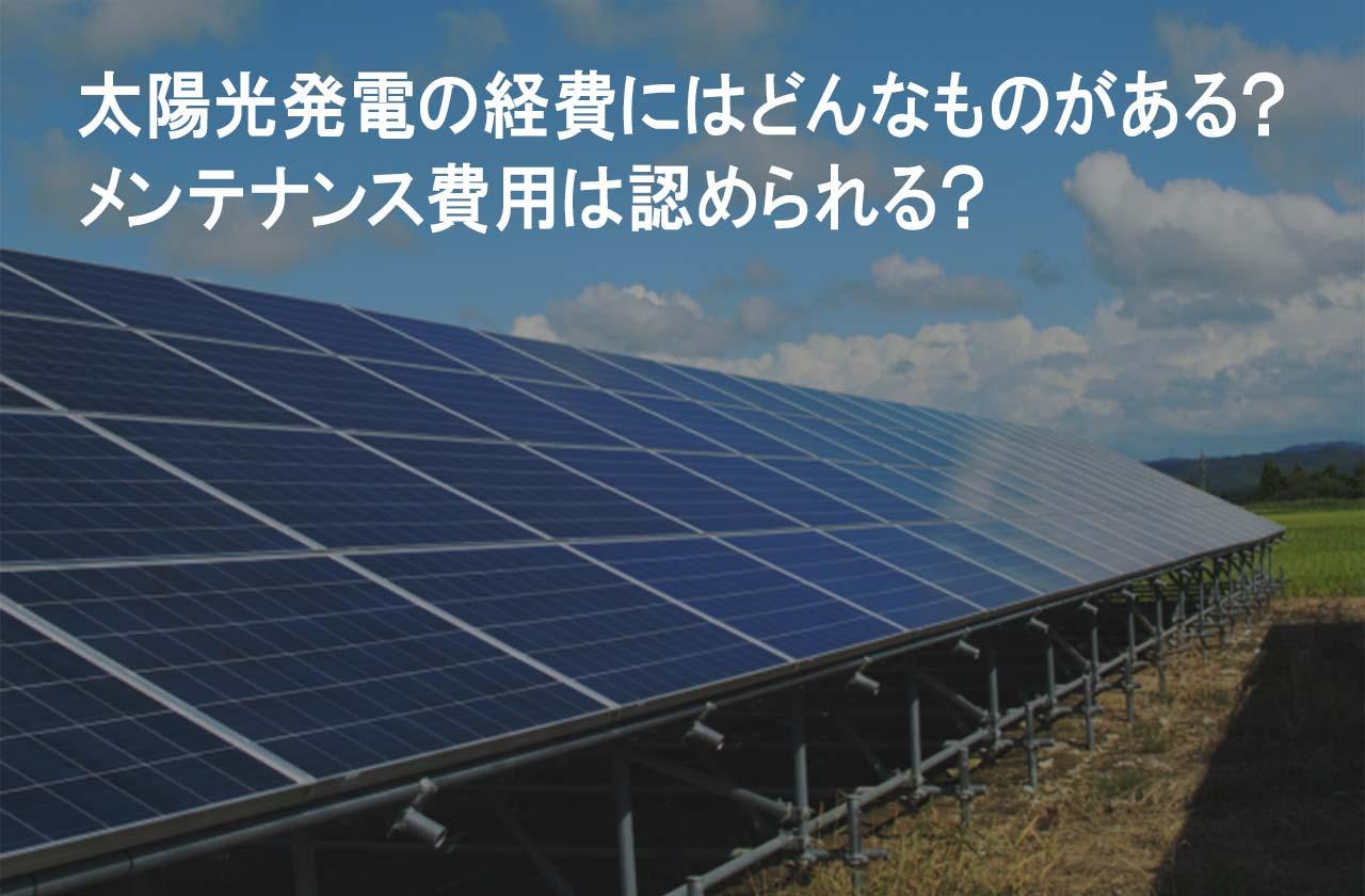 太陽光発電の経費にはどんなものがある?メンテナンス費用は認められる?